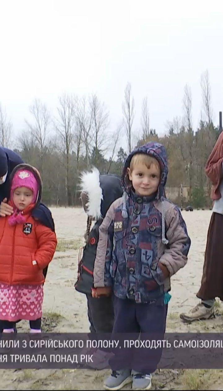 Перші дні на рідній землі: евакуйовані з сирійського табору перебувають на обсервації під Києвом