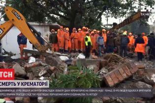 На півночі Індії внаслідок обвалу даху крематорію загинули щонайменше 17 людей