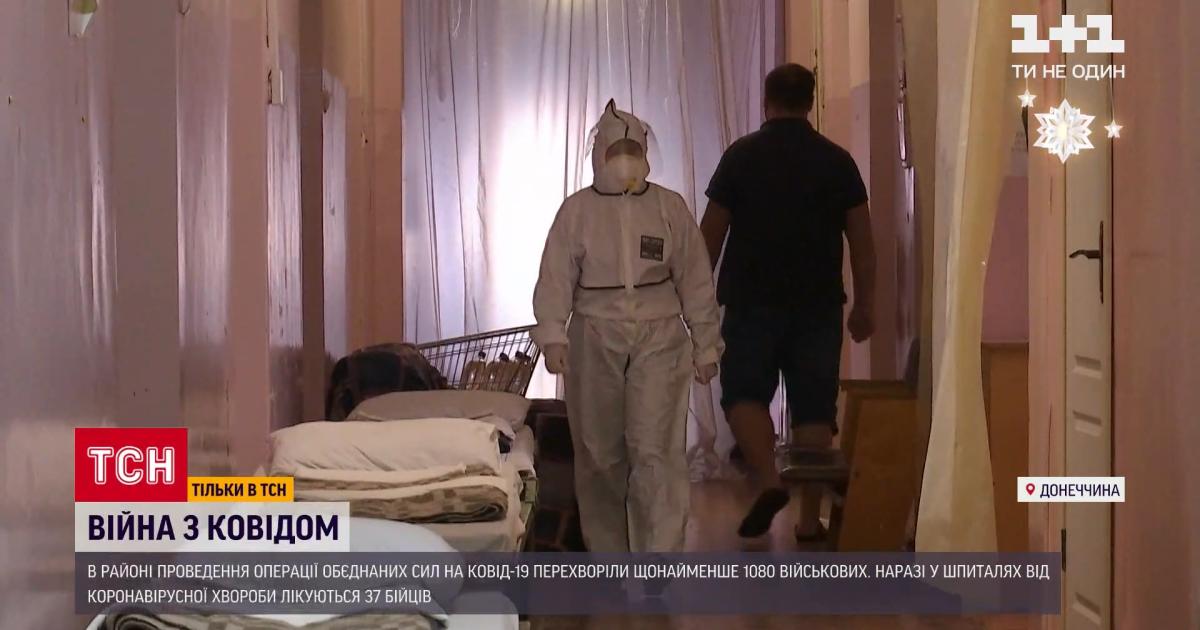 Война на два фронта: как в зоне боевых действий лечат инфицированных коронавирусом военнослужащих