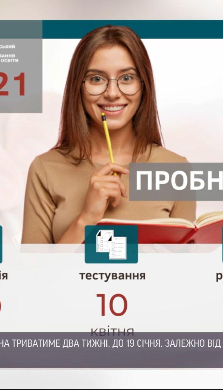 Стартовала регистрация на пробное ВНО