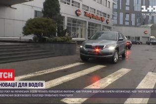 Какие новации ожидают украинских водителей в этом году
