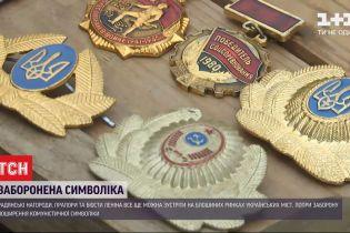 Законно ли продавать антиквариат с коммунистической символикой
