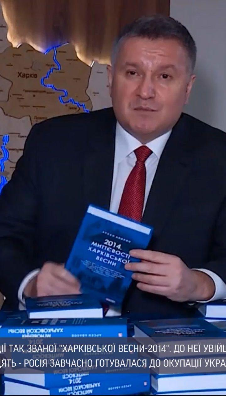 """Арсен Аваков презентував книгу про події """"Російської весни"""" у Харкові"""