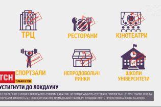 Что изменится для украинцев после усиления карантина