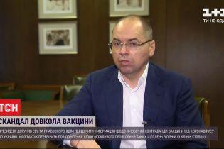 МОЗ перевірить київську лікарню на проведення підпільної вакцинації від COVID-19