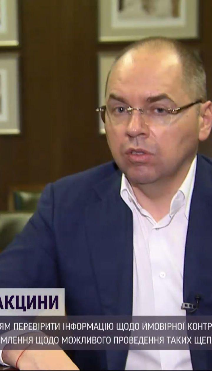 Минздрав проверит киевскую больницу на проведение подпольной вакцинации от COVID-19