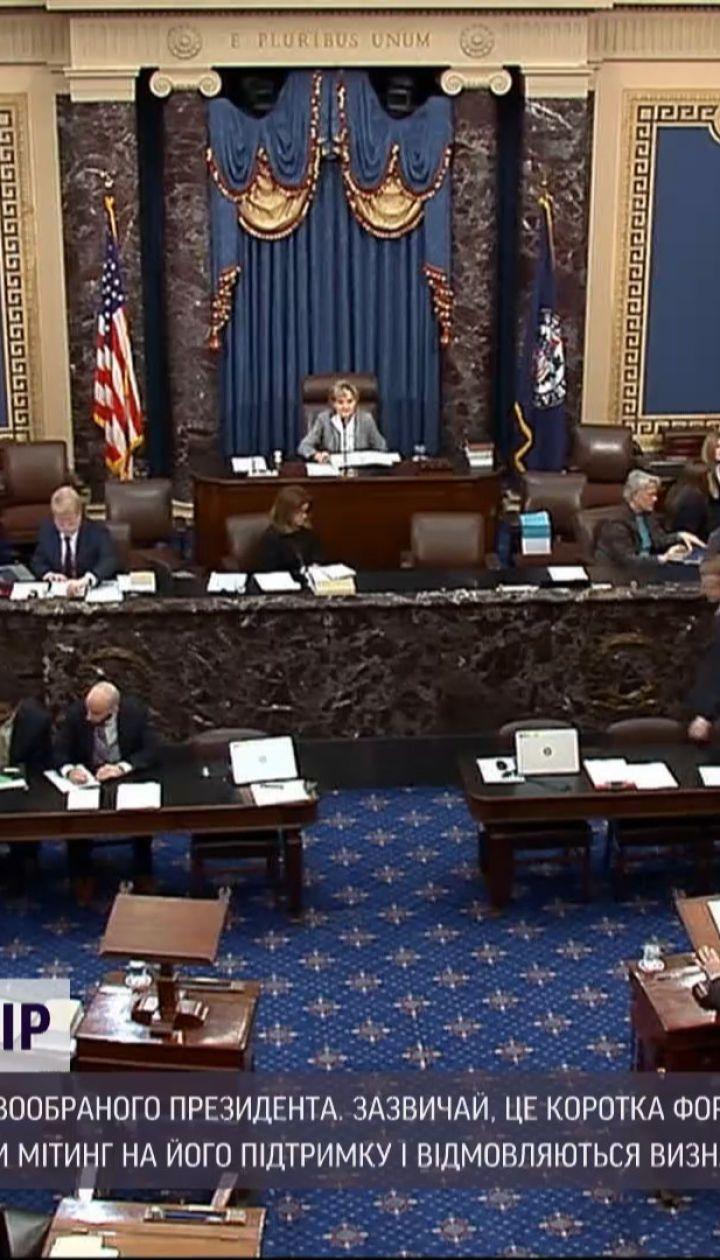 Политическое шоу: Конгресс США начинает утверждать новоизбранного президента
