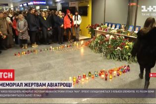 В Киеве утвердили проект мемориала, посвященного жертвам крушения МАУ