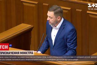 Новости Украины: кто заменил Авакова на должности главы МВД
