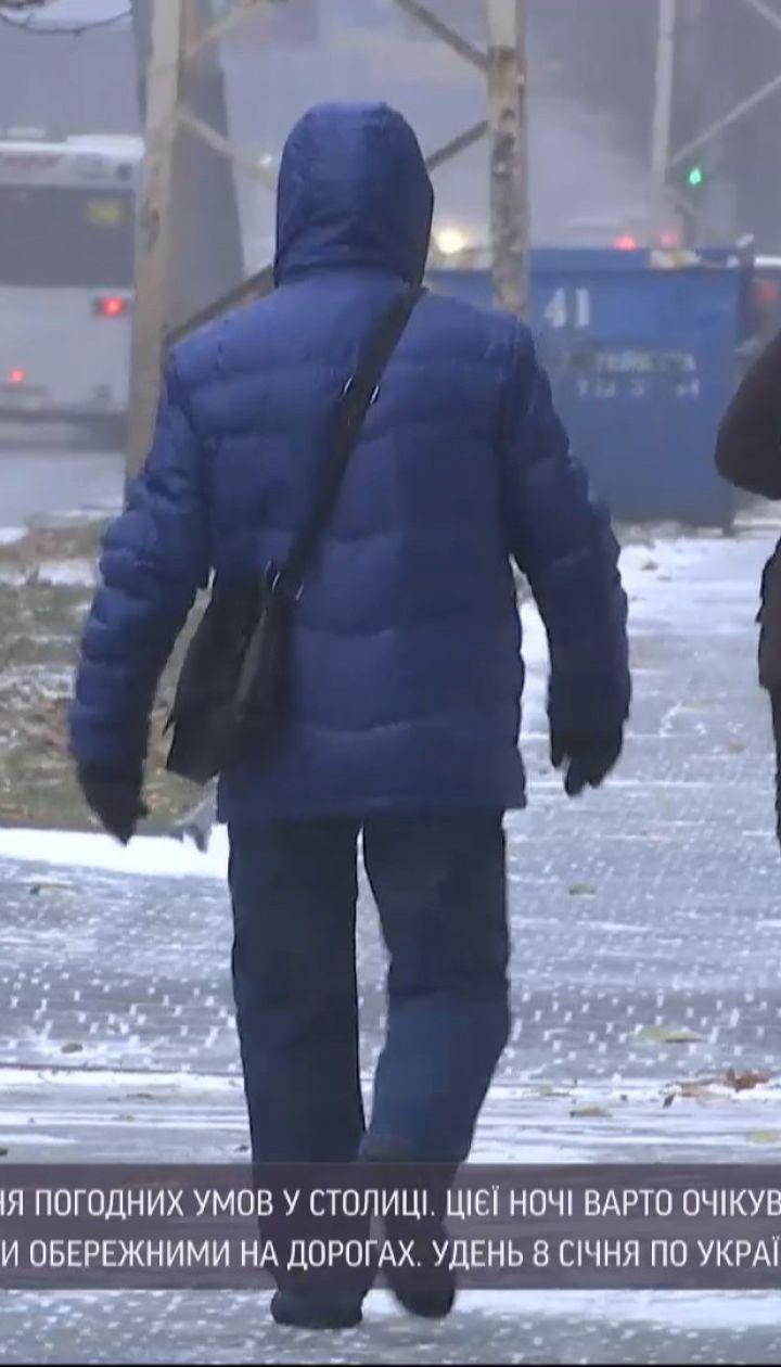 Повернення негоди: у столиці прогнозують мокрий сніг та ожеледицю