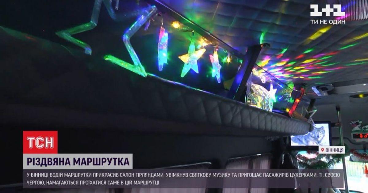 С огнями и конфетами: в Виннице водитель превратил салон автобуса на рождественскую резиденцию