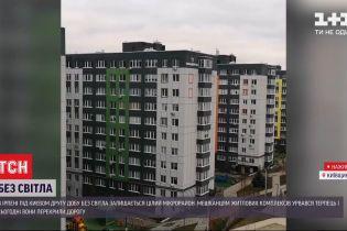 """""""Блекаут"""" в Ірпіні: кілька житлових комплексів вже дві доби залишаються без світла"""
