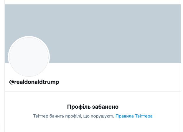 Трамп, Twitter