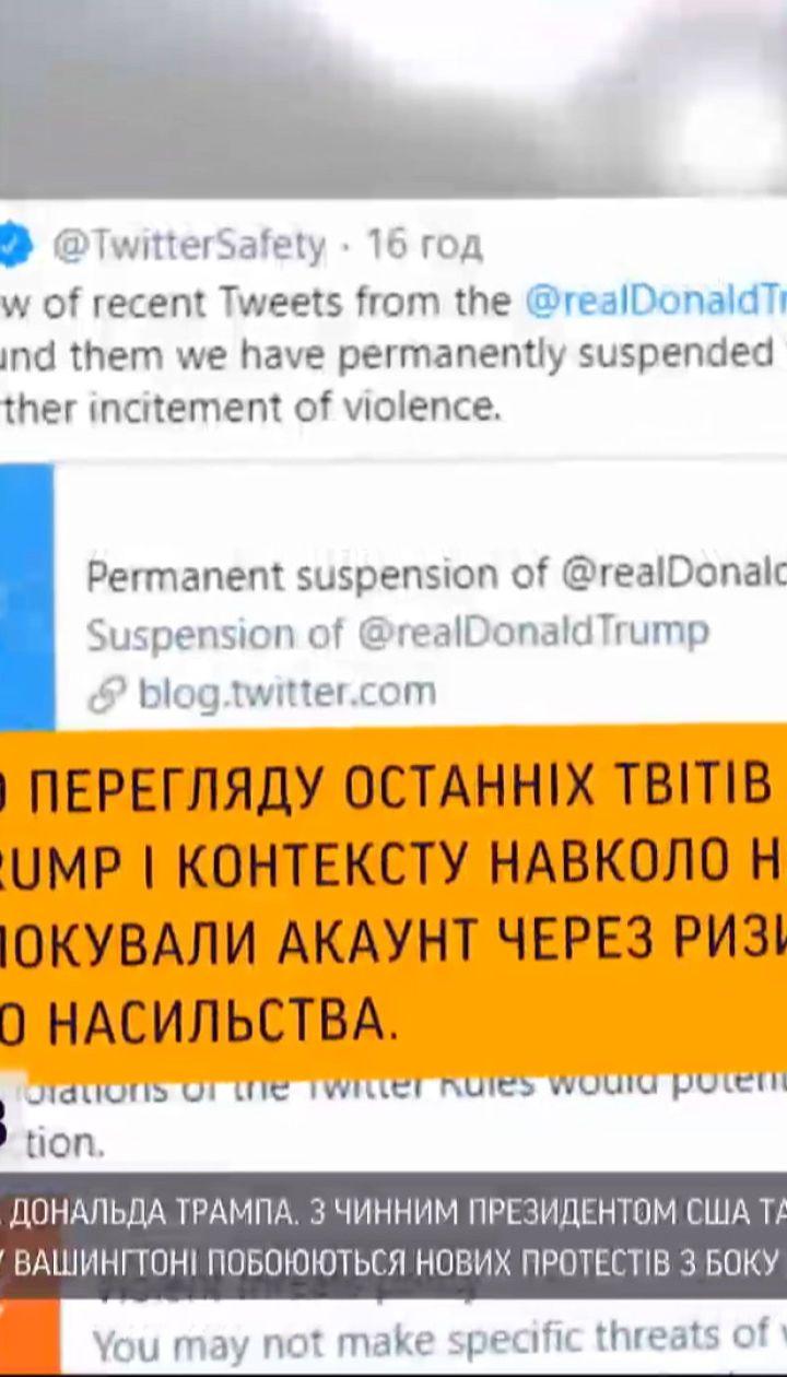 """Твіттер """"забанив"""" Трампа: соцмережа заблокувала офіційний акаунт президента США"""