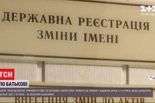 В Україні набув чинності закон, який дозволяє громадянину змінювати по батькові у паспорті