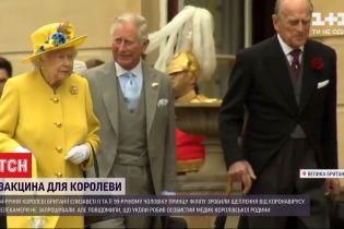 Вакцина для королівської сім'ї: королеві Британії та її чоловіку зробили щеплення від коронавірусу