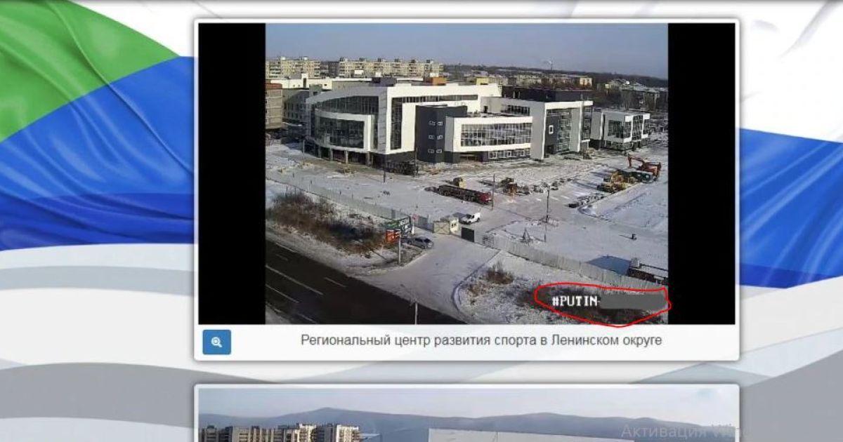 """""""PUTIN — ..."""": на сайте российского руководства написали оскорбительное сообщение для президента РФ"""