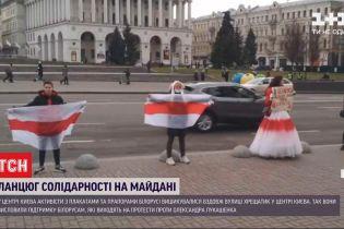 На Майдане полсотни украинцев сделали цепь солидарности в знак поддержки протестов в Беларуси