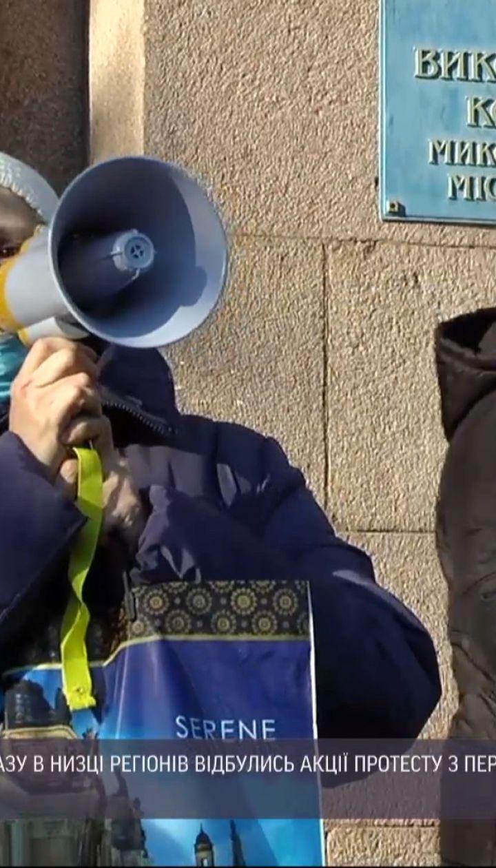 Тарифные протесты: в нескольких регионах Украины люди перекрыли дороги через новые цены на газ и свет