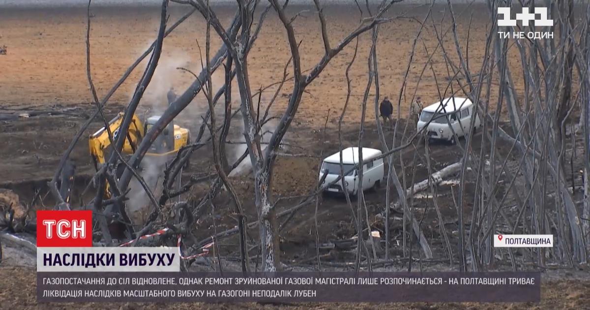 """Взрыв в Полтавской области: """"Лубныгаз"""" подозревает в причастности к инциденту одного из экс-нардепов"""