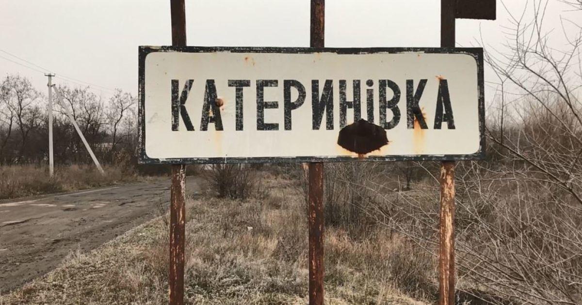 Две сотни жителей и один магазин: как живет прифронтовая Катериновка
