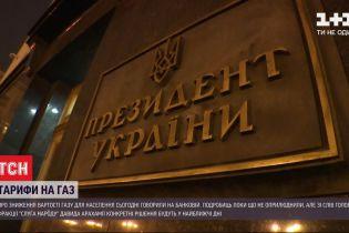 На Банковой говорили о тарифах на газ - Витренко предложил предварительный план снижения цен