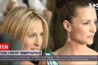 """""""Секс і місто"""" без Саманти: чому актриса Кім Кетролл відмовилася брати участь в продовженні серіалу"""