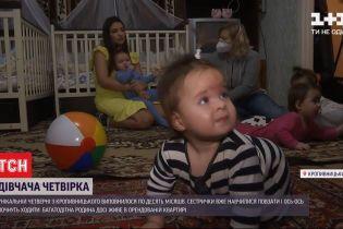 Уникальной четверне из Кропивницкого исполнилось по 10 месяцев