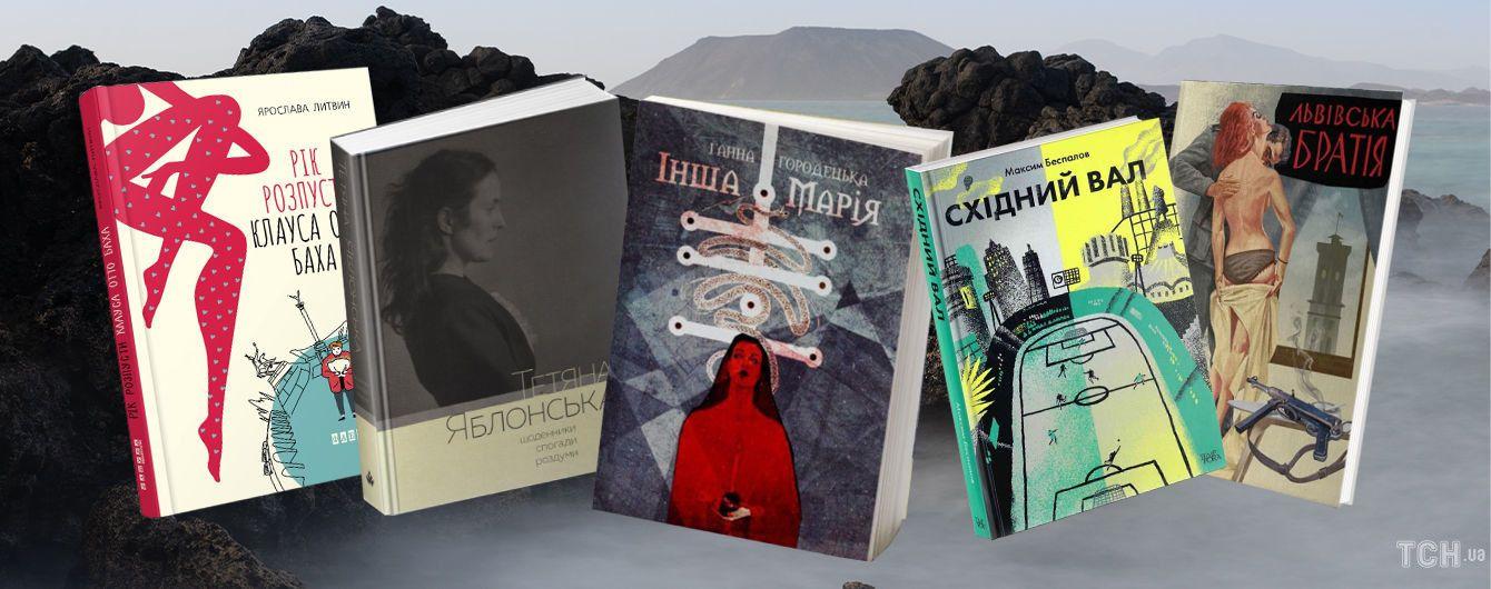 5 книг, которые стоит прочитать зимой