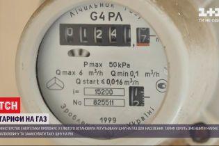 Міненерго пропонує з 1 лютого знизити ціну на газ для вразливих споживачів