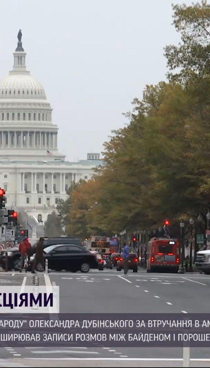 США ввели санкції проти українців