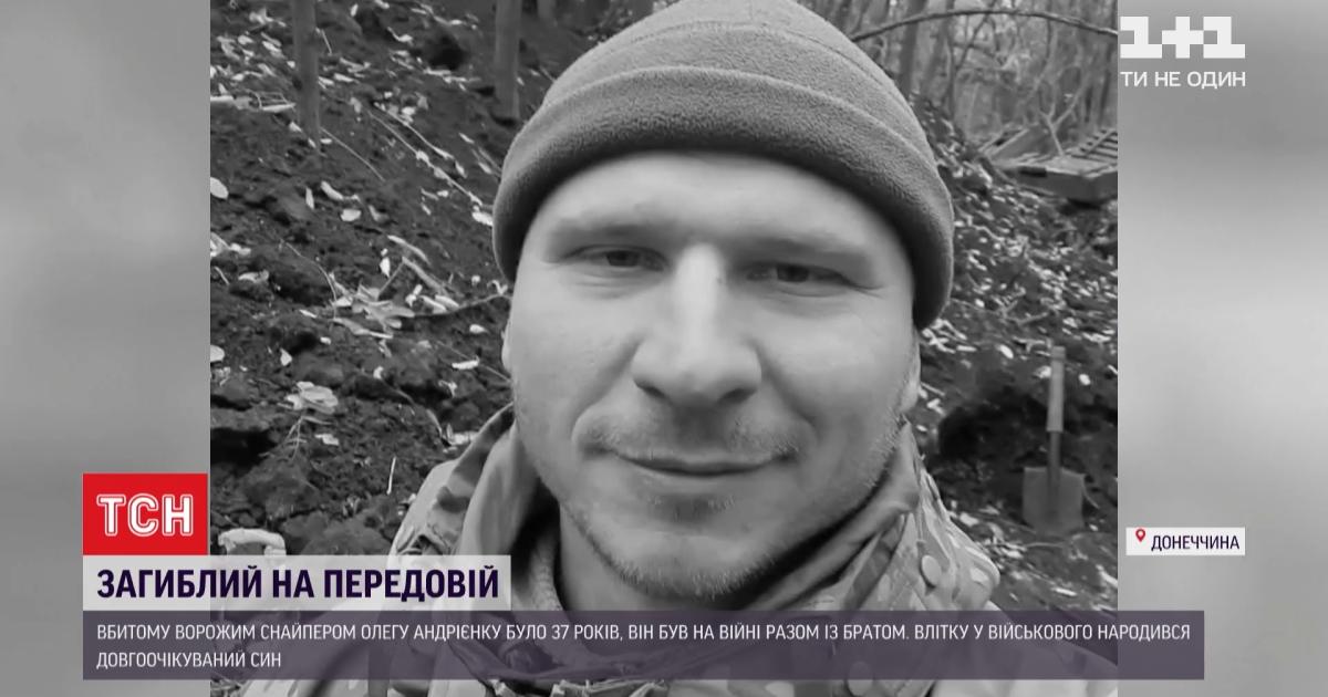 Перша втрата на фронті у 2021 році: як згадують загиблого військового Олега Андрієнка