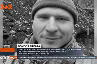 Життя старшого солдата Олега Андрієнка напередодні обірвала куля снайпера