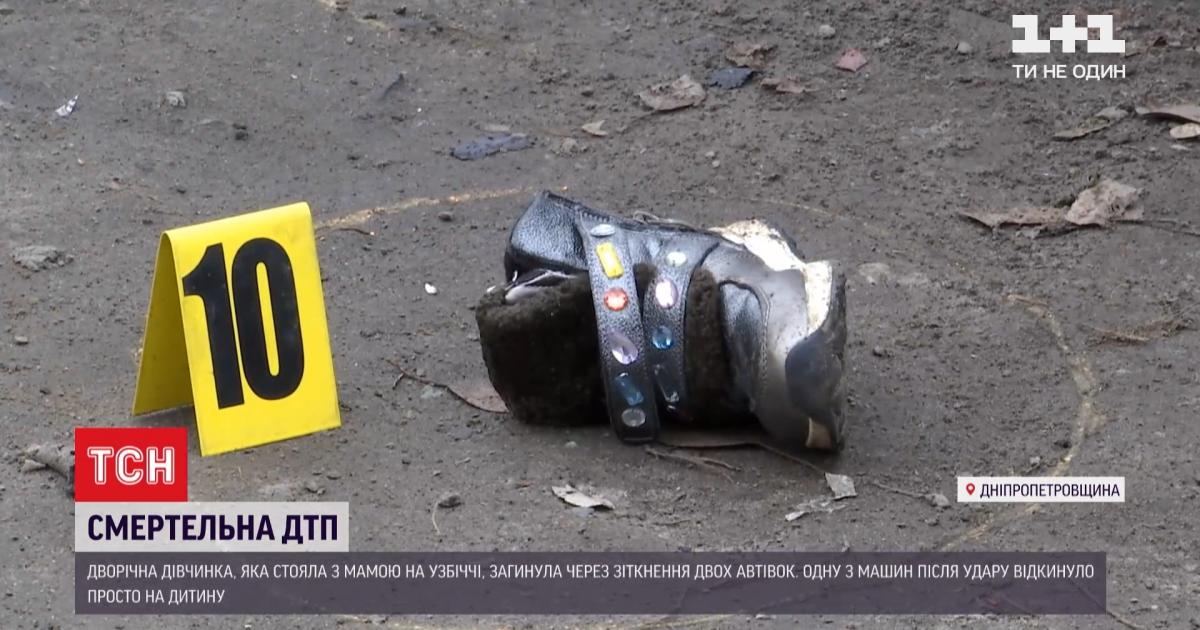 Вблизи Днепра военный ВСУ устроил ужасную аварию: погибла 2-летняя девочка