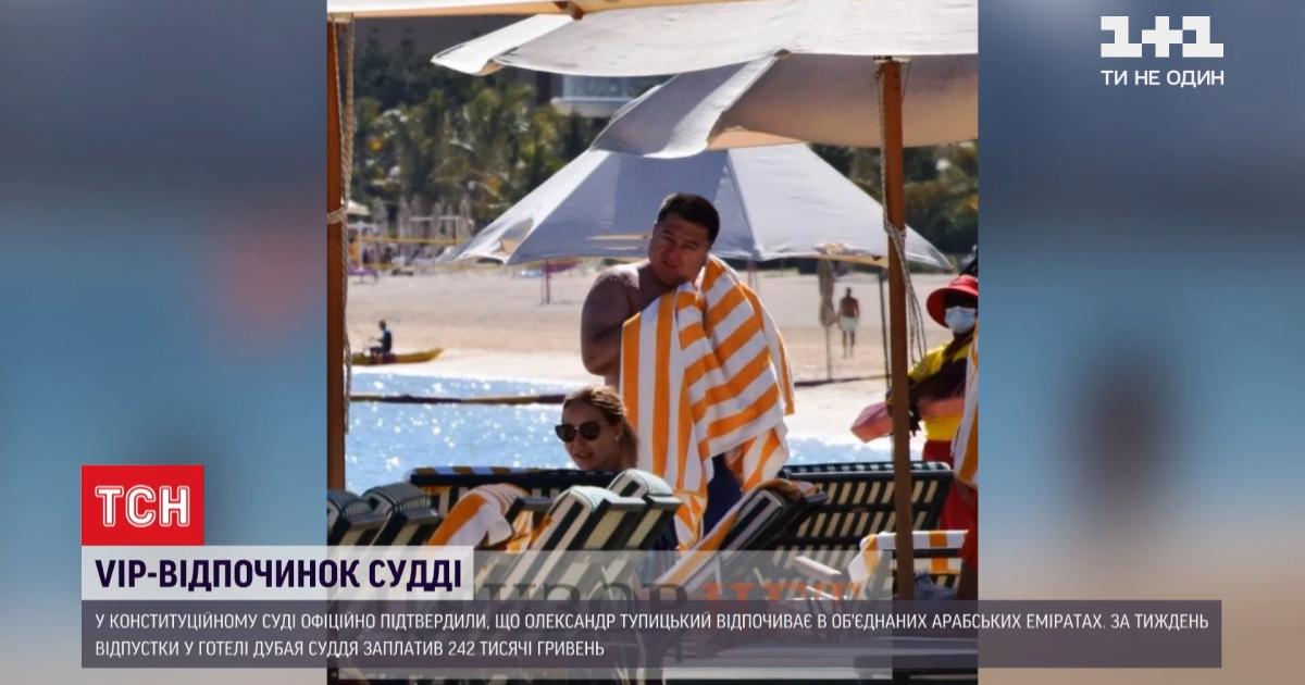 VIP-відпочинок судді: скільки витратив на п'ятизірковий готель відсторонений від КСУ Тупицький