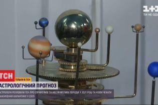 Пророцтва від астрологів: чого очікувати в 2021 році