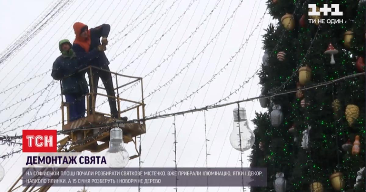 В Киеве на Софийской площади разбирают праздничный городок: видео