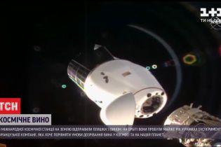 С Международной космической станции на Землю прислали бутылки с вином
