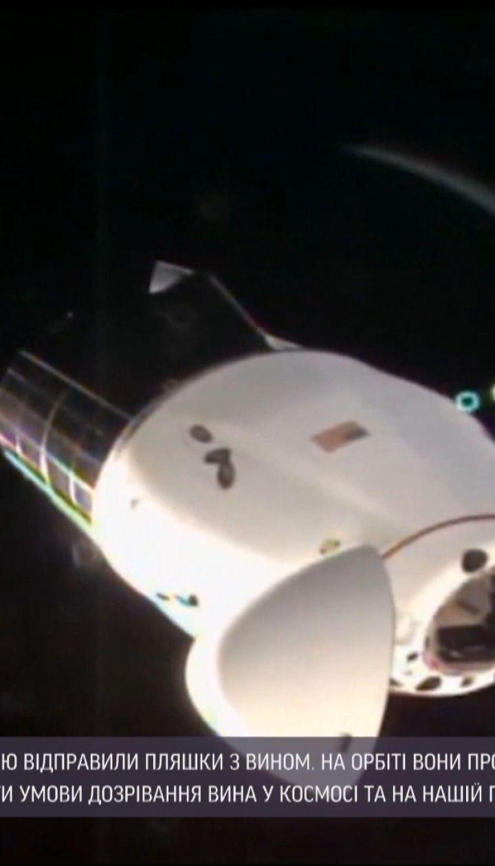 Із Міжнародної космічної станції на Землю надіслали пляшки з вином