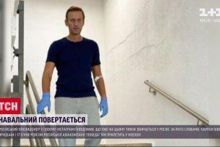 Навальний планує повертатися до Росії вже цього тижня