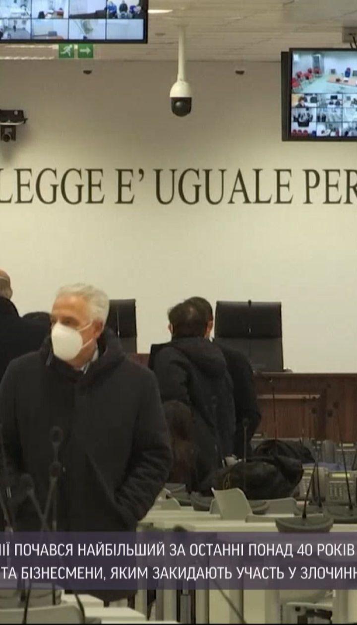 В Италии начался крупнейший за последние более 40 лет суд над мафией