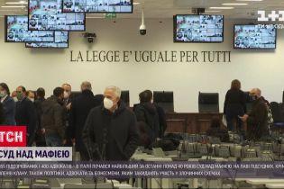 В Італії почався найбільший за останні понад 40 років суд над мафією