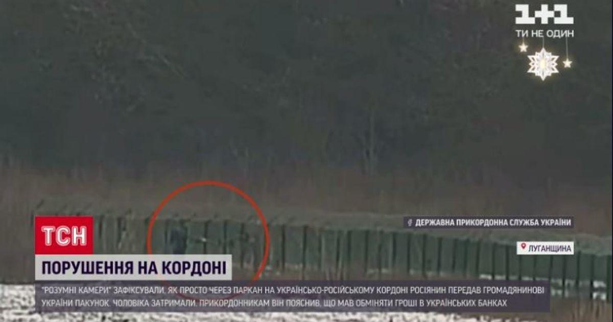 Прикордонники у Луганській області затримали чоловіка, який для росіян мав обміняти 400 тисяч рублів