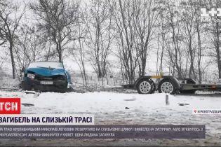 Следователи выясняют причину смертельной аварии в Кировоградской области