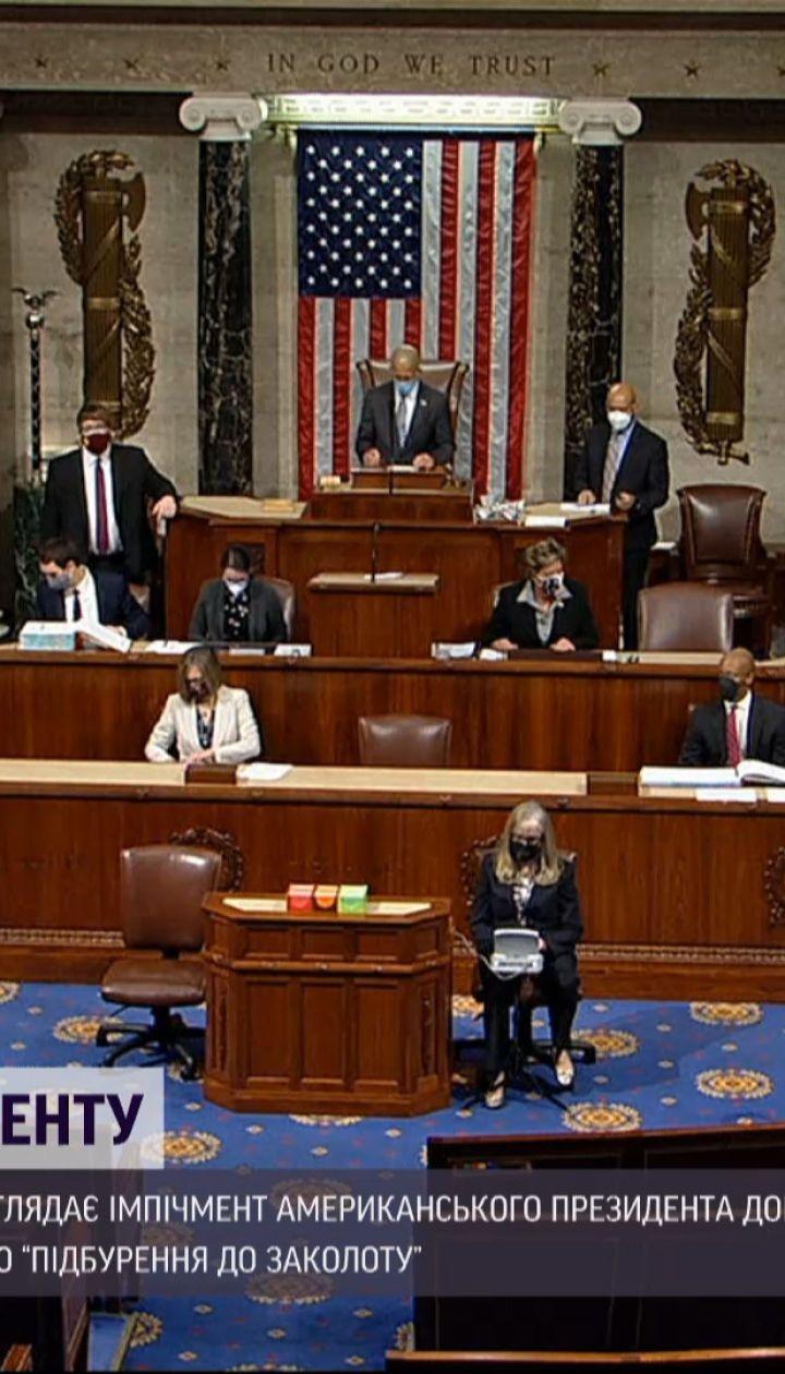 Конгрес США вдруге збирається оголосити Трампу імпічмент