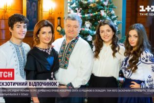 Экзотический отдых: где провел новогодние праздники Петр Порошенко