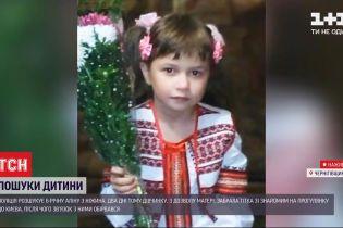 Полицейские Чернигова и Киева разыскивают 6-летнюю девочку