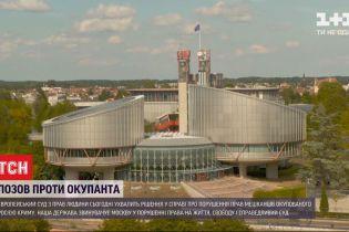 Европейский суд может привлечь Россию к ответственности за нарушение прав человека в Крыму