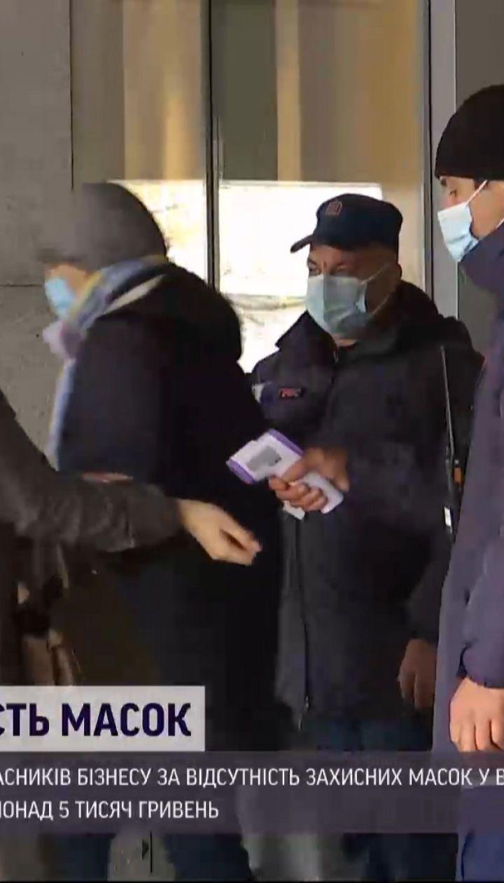 Клиент без маски - штраф: в Украине начинает действовать нововведения об отсутствии средств защиты