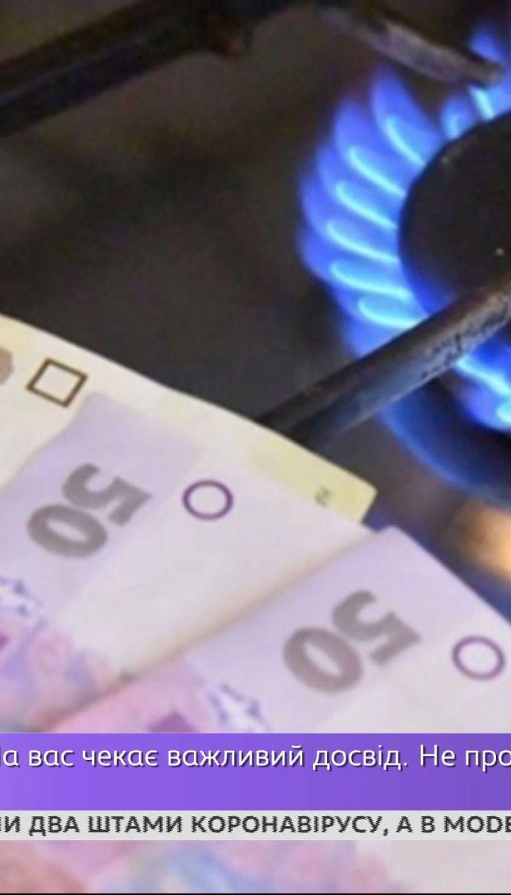 Зниження тарифів на газ та де в Україні найдорожчий проїзд